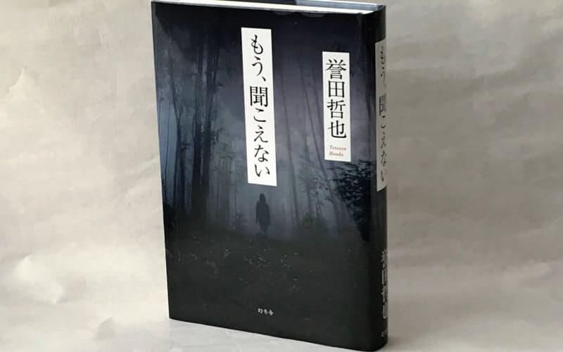 「これまでと違う色の小説が生まれた」と誉田は話す