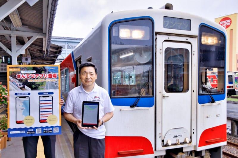 列車がどこを走っているのか、スマホで一目でわかる「さんてつアプリ」をアピールする三陸鉄道の中村一郎社長(31日、岩手県宮古市)