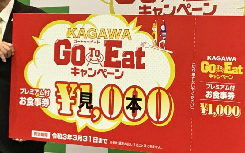 GoTo食事券は飲食店での食事のほか、テークアウトでも使える。