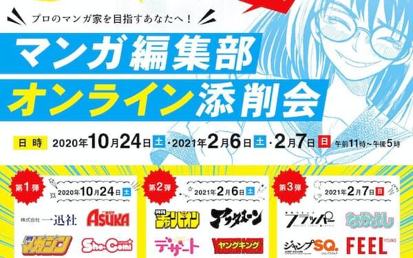 9月から新潟市内の公民館や学校へポスターの掲示を始めた
