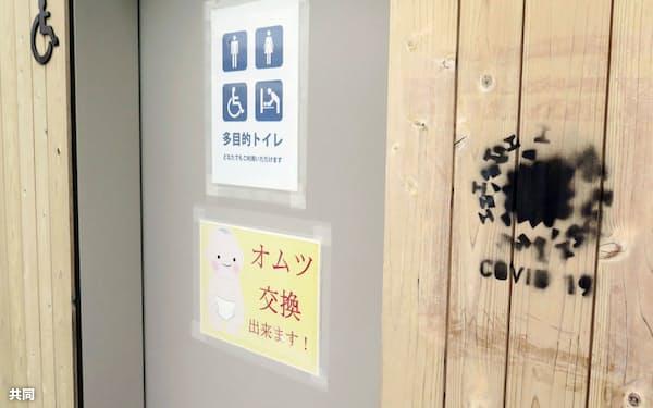 新型コロナウイルスを連想させる落書き(右側)が見つかった「南三陸さんさん商店街」の共用トイレの入り口(1日午前、宮城県南三陸町)=共同