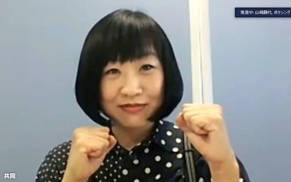 日本ボクシング連盟の女子の強化委員、普及委員に就任し、オンラインで記者会見する南海キャンディーズの「しずちゃん」こと山崎静代さん(2日午前)=共同