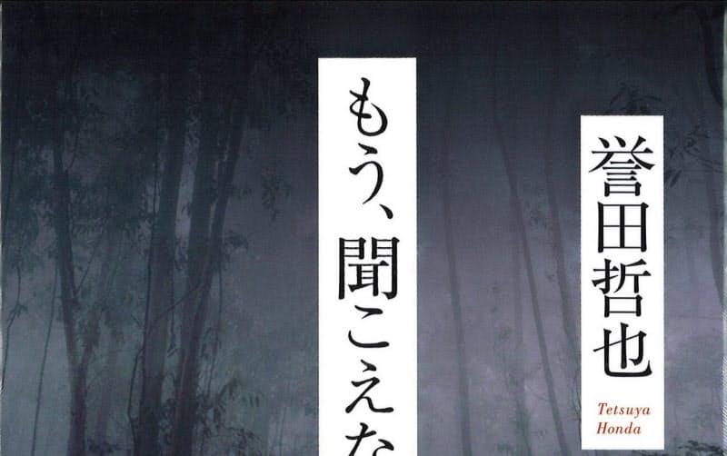(幻冬舎・1600円)