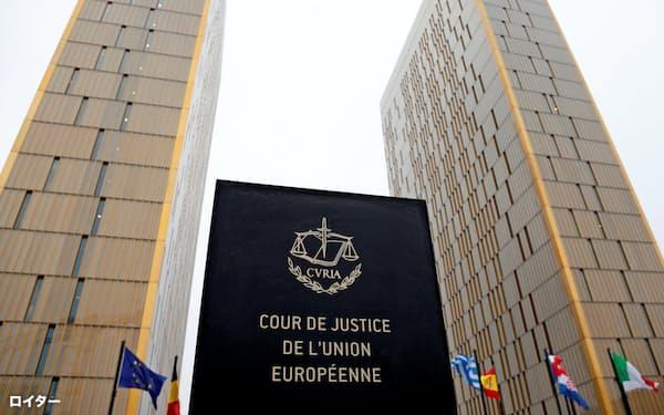 欧州司法裁判所は、米国は国家による個人データ取得への歯止めが足りないと判示した=ロイター