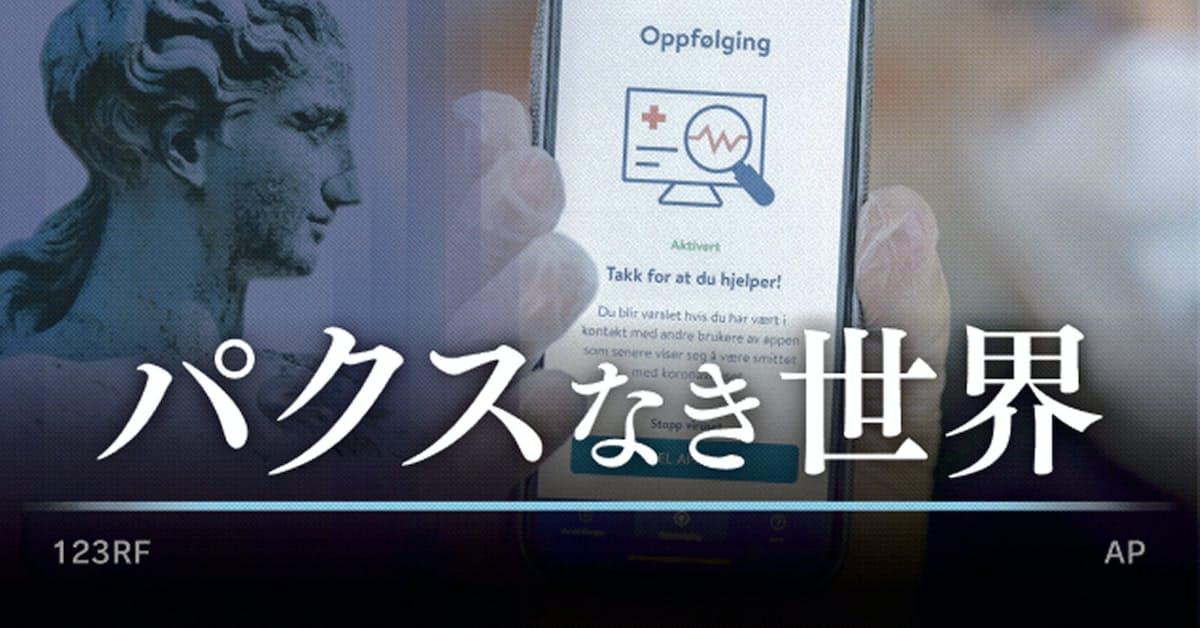 自由を守るための不自由 再生迫られる民主主義: 日本経済新聞