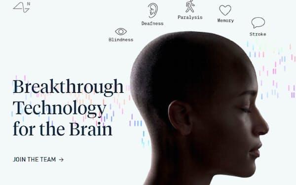 米ニューラリンクのウェブサイト