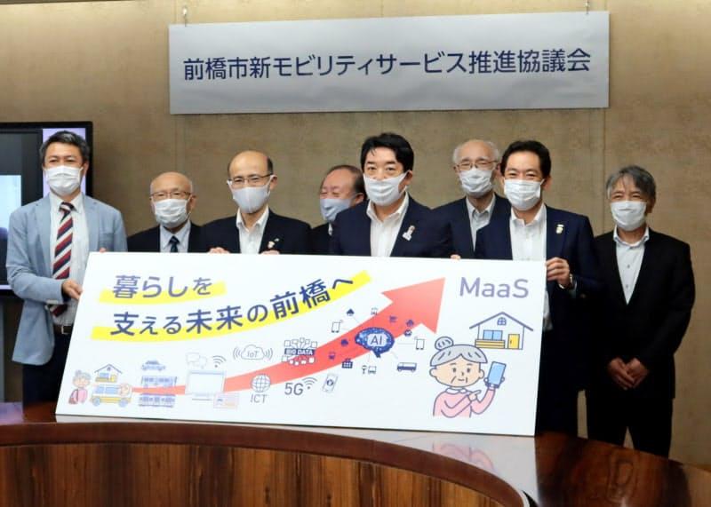 前橋市の山本市長(右から4人目)らは協議会を設立した