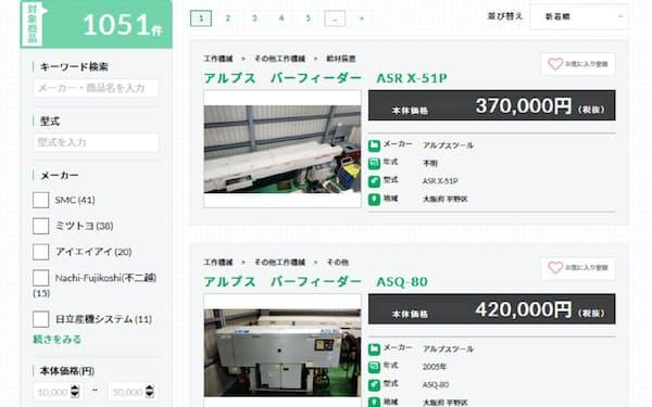 サイトでは設備の写真や希望価格を一覧で表示している