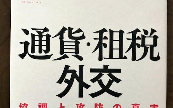 浅川雅嗣著、清水功哉聞き手『通貨・租税外交』(2200円、税抜き 日本経済新聞出版)