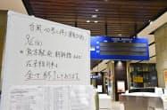 台風10号の影響で新幹線や在来線が運休したことを知らせるJR熊本駅の掲示板(6日午後3時1分)=共同