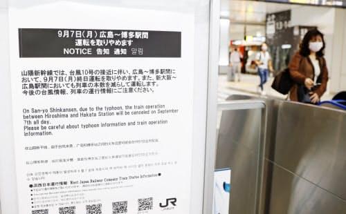 山陽新幹線の広島―博多間の7日の運休などを知らせるJR広島駅の案内(6日夜)=共同