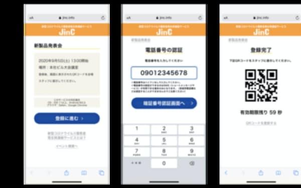 利用者はブラウザーから電話番号を登録することで、入場用のQRコードを入手できる