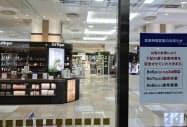 百貨店の入り口には7日の臨時休業を知らせる張り紙が(7日、福岡市)