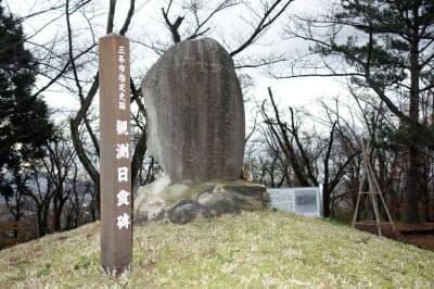 日本天文遺産に選ばれた「観測日食碑」(日本天文学会提供)=共同