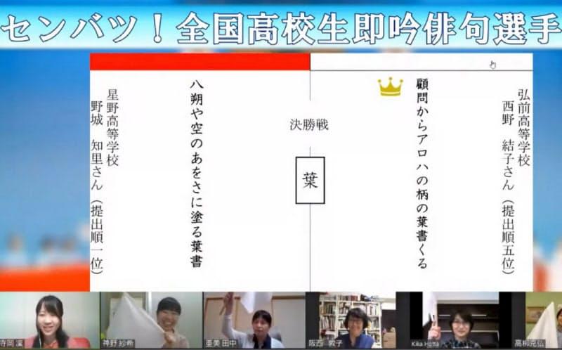 決勝戦では審査員がオンライン画面上で紅白の旗を挙げ、勝敗を判定した
