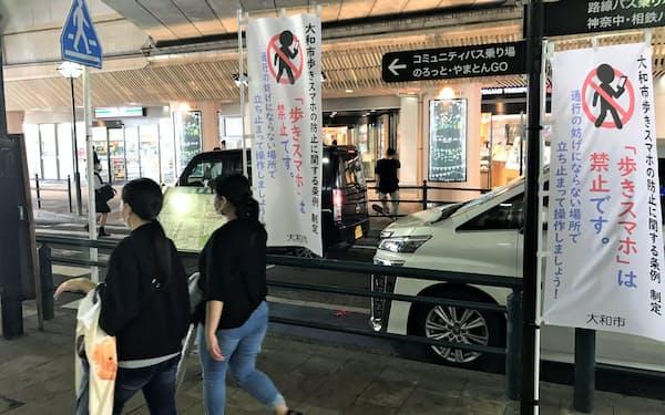 小田急線、相鉄線の大和駅前にある「歩きスマホ」禁止を訴えるのぼり