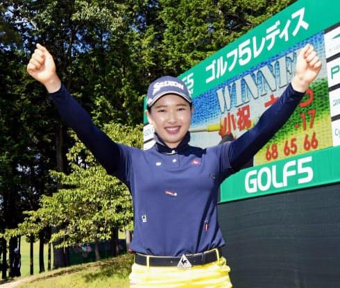 国内女子ツアーは8月最終週から開催が軌道に乗っている(6日、ゴルフ5女子で優勝した小祝さくら)=代表撮影・共同