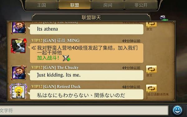 多国籍のプレーヤーが参加するオンラインゲームのチャットで、ボタンをクリックするだけで希望の言語に翻訳される(雲上曲率提供)