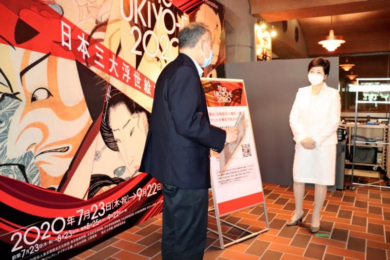 東京都美術館の職員から特別展の説明を受ける小池百合子知事