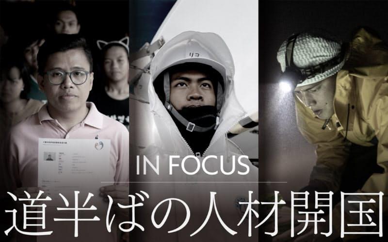 日経 Digital Storytellingで見る 人材開国のいま