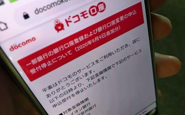 ドコモ口座のホームページに記載されたお知らせ(9日)