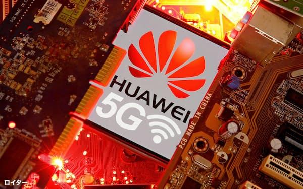 米政権はファーウェイなど中国ハイテク企業への警戒を強める=ロイター