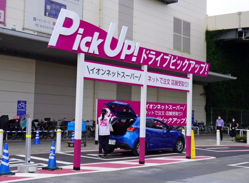 イオンリテールは「イオン東久留米店」(東京都東久留米市)に、ドライブスルー方式で商品を受け取るための設備を本格導入した