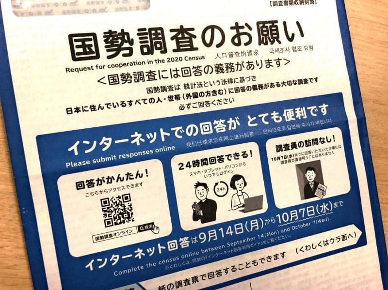 国勢調査の調査票はこうした封筒で各世帯に配布される