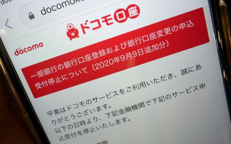 不正利用を受けて、一部銀行との口座連携の登録停止を知らせるドコモ口座のホームページ