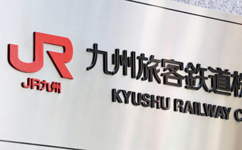 JR九州の新駅は18年開業の糸島高校前駅(福岡県糸島市)以来