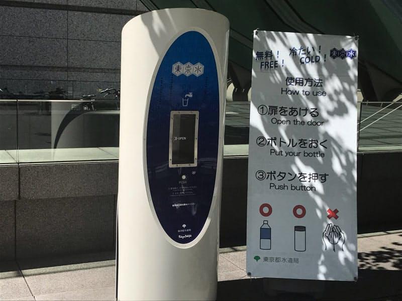 東京都が新設するボトル給水機は目立つようにデザインされている(東京・千代田)