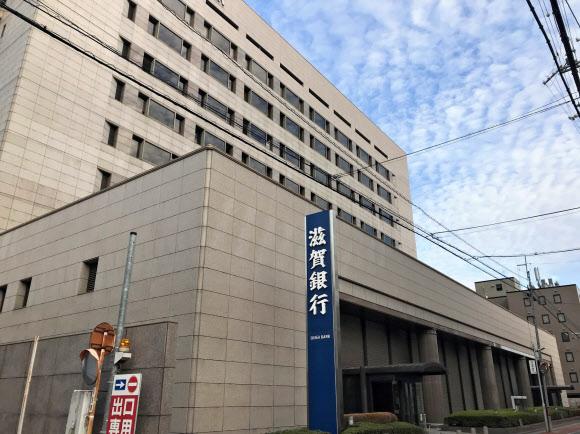 滋賀 銀行