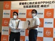 愛媛県とPPIHの包括連携協定を結んだ中村時広知事(右)ら