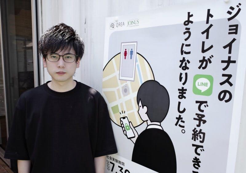 佐藤CEOは、予約制トイレは「安心感を届けるサービス」と話す