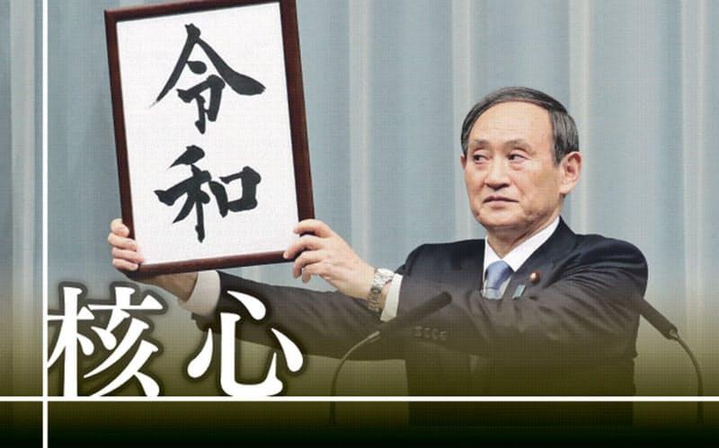 菅義偉首相の思想と行動 「競争・便益・現実」が3軸