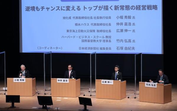 シンポジウム「スマートワーク―X 日本の挑戦」。パネル討議では企業トップらが意見交換した(14日、東京都千代田区)