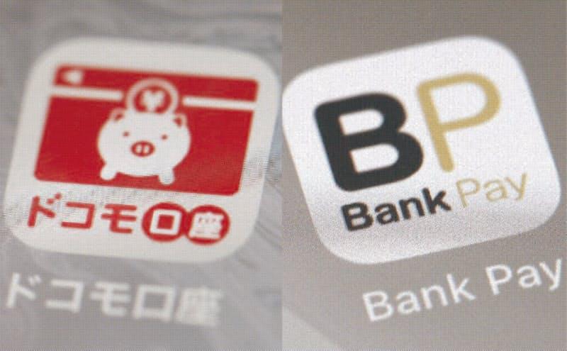 「ドコモ口座」と似たしくみを採用していたBank Payも新規の利用登録を止めた
