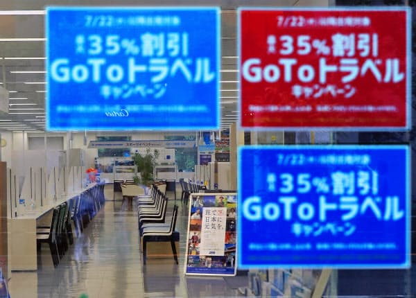 東京発着分の販売は9月18日から始まる(写真は7月の都内の旅行会社)