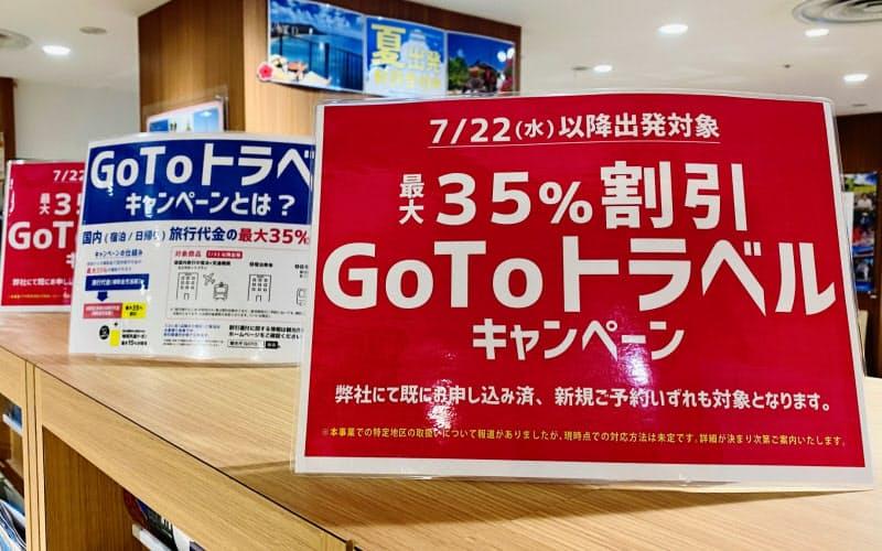 Go To トラベルをPRする旅行代理店(7月22日、福岡市)