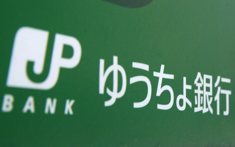 ゆうちょ銀行は不正引き出し被害が計6000万円に上ったことを受け、連携するすべてのキャッシュレス決済サービスの安全性や利用状況を総点検する