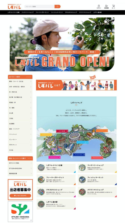 ECサイトは「産業のデパート」を前面に掲げ工芸品、農水産物の静岡ブランドを発信する(開設準備中のイメージ)
