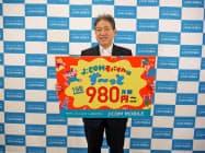 オンライン発表会に出席したジュピターテレコムの石川雄三社長