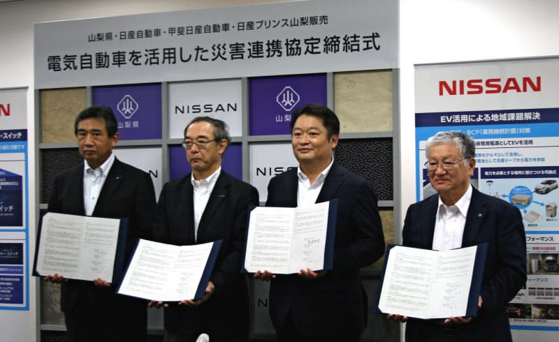 山梨県と日産などは電気自動車を活用した災害連携協定を締結した(15日、甲府市内)