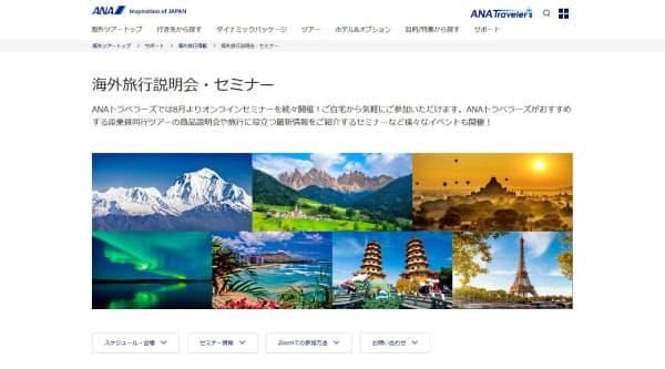 ANAセールスはオンラインの旅行セミナーで顧客のつなぎとめを図る