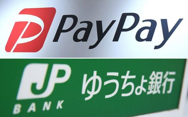 「ペイペイ」はゆうちょ銀行との新規の銀行口座登録とチャージ(入金)を16日午前9時から停止した
