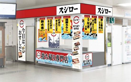 スシローは18日、持ち帰り専門店をJR芦屋駅(兵庫県芦屋市)構内に出店する(イメージ)