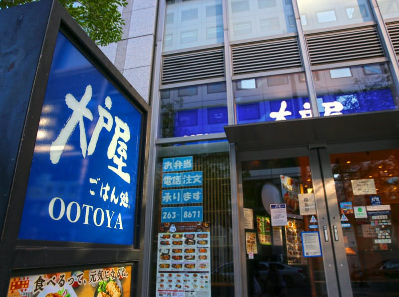 大戸屋の店舗(横浜市)