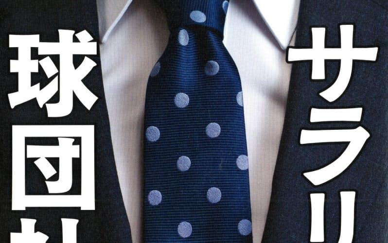 (文芸春秋・1600円)