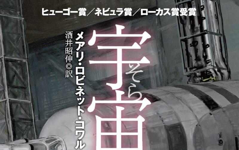 (ハヤカワ文庫・各1020円)