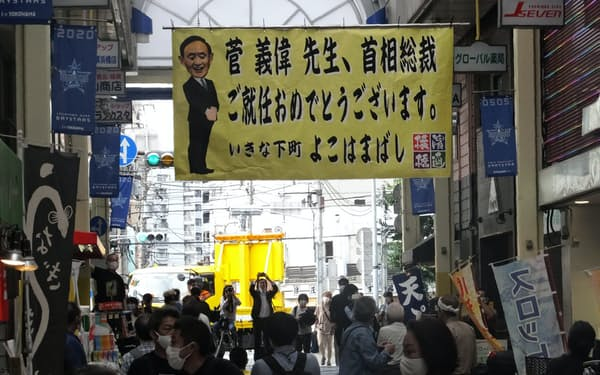 菅新首相の地元ではお祝いムードの一方、地域経済の立て直しを求める声もあった(横浜市内の商店街)
